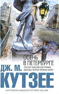 КВ_2020 44. Книга о книге. Джон Максвелл Кутзее «Осень в Петербурге»