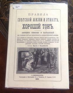 Книга про этикет