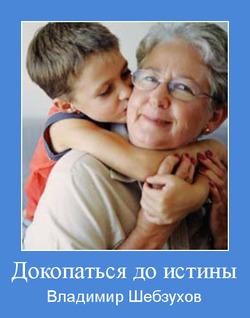 """В. Шебзухов """"Докопаться до истины"""" читает Джаббарова Маша"""