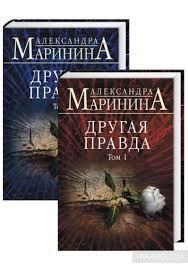 «Другая правда» Александра Маринина
