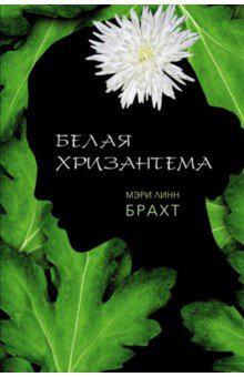 КВ2020. Выживание и героизм. Мэри Линн Брахт. Белая хризантема