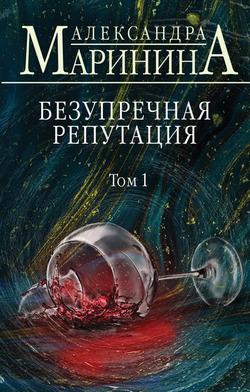 «Безупречная репутация» Александра Маринина