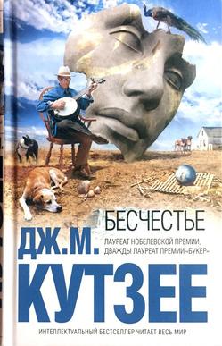 """Джон Максвелл Кутзее """"Бесчестье"""""""