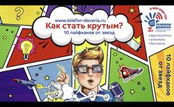 Крутые профессионалы сыграют в интеллектуальную игру с российскими школьниками