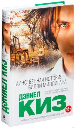 Дэниел Киз «Таинственная история Билли Миллигана»