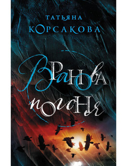 КВ 2021 / серия «Вранова башня» Татьяна Корсакова