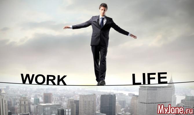 Как сохранить баланс между работой и личной жизнью?