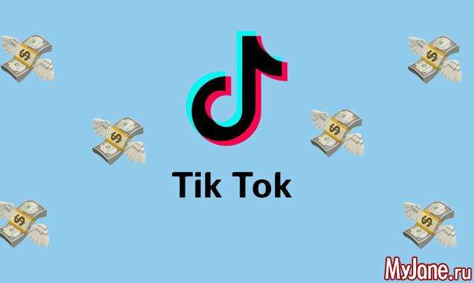 Как можно зарабатывать в TikTok?