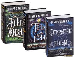 Дебора Харкнесс Трилогия «Все души»
